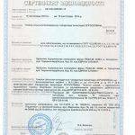 Сертификат на сепараторы ИСМ